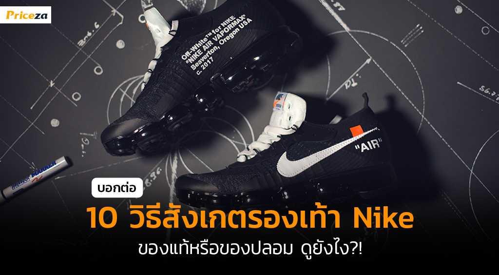 10 วิธีสังเกตรองเท้า Nike ของแท้หรือของปลอม ดูยังไง?!