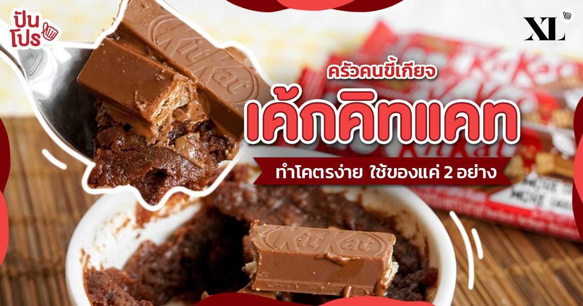 ทำง่ายสุด!! เค้กคิทแคท หวานเพลินปาก อร่อยจนต้องทำเพิ่ม!