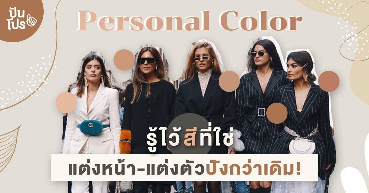 ศาสตร์แห่งสี Personal Color เลือกให้ถูก จะแต่งหน้า แต่งตัวยังไงก็ปัง!