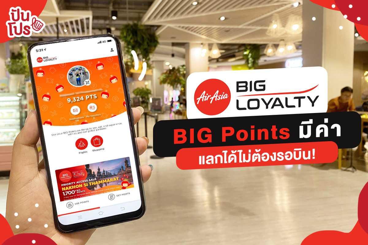 BIG Points แลก BIG Deals คะแนนสะสมของแอร์เอเชียที่แลกได้มากกว่าตั๋วเครื่องบิน!