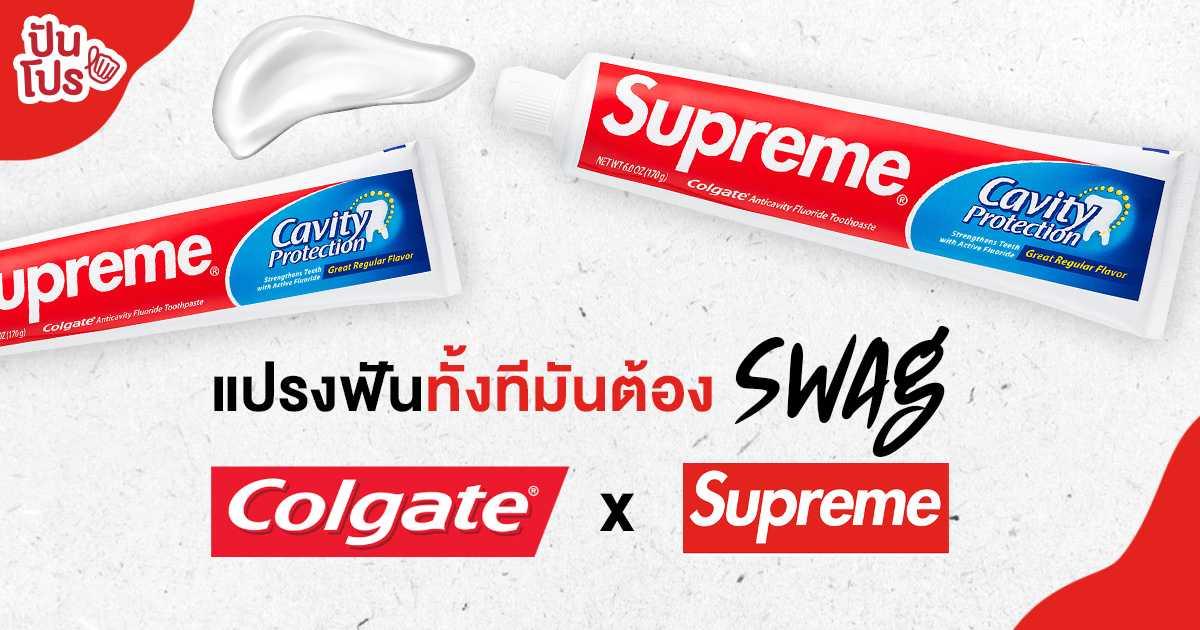 Colgate x Supreme เมื่อยาสีฟันที่มีทุกบ้าน ต้องมาเจอกับแบรนด์แฟชั่น ความ Fun จึงบังเกิด!