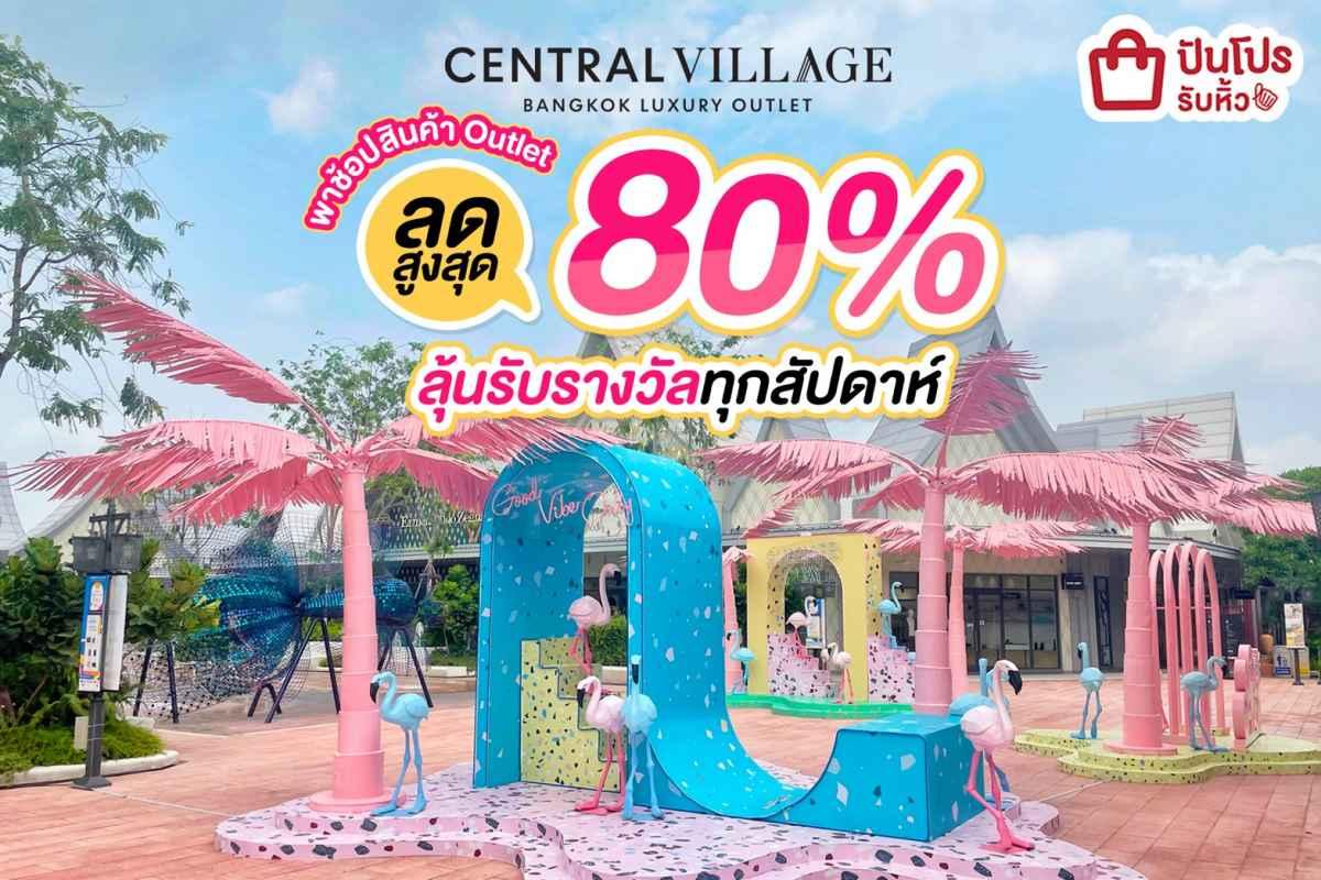 Central Village พาช้อปสินค้า Outlet ลดสูงสุด 80% #ลุ้นรางวัลทุกสัปดาห์