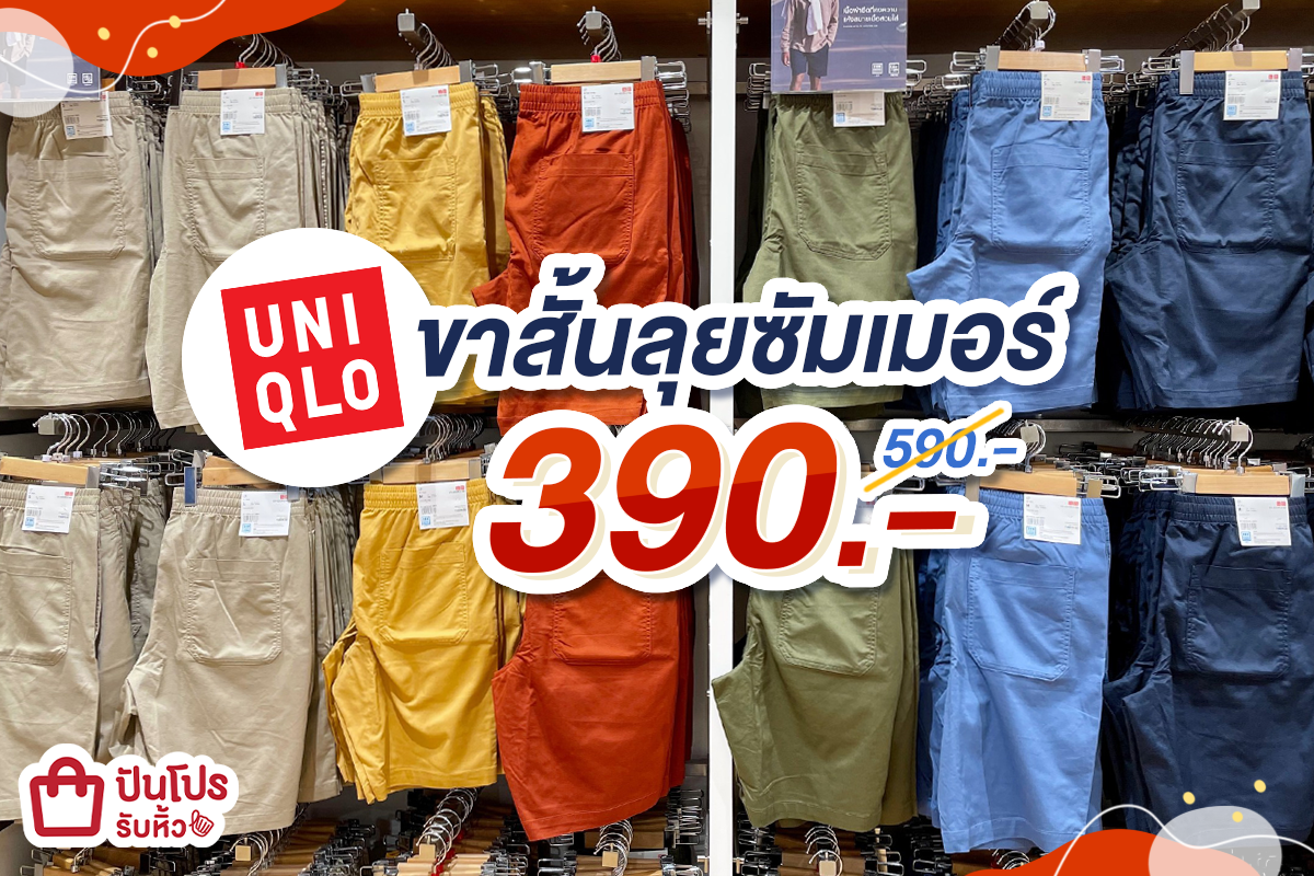 UNIQLO ขาสั้นลุยซัมเมอร์ 390.- (ปกติ 590.-)