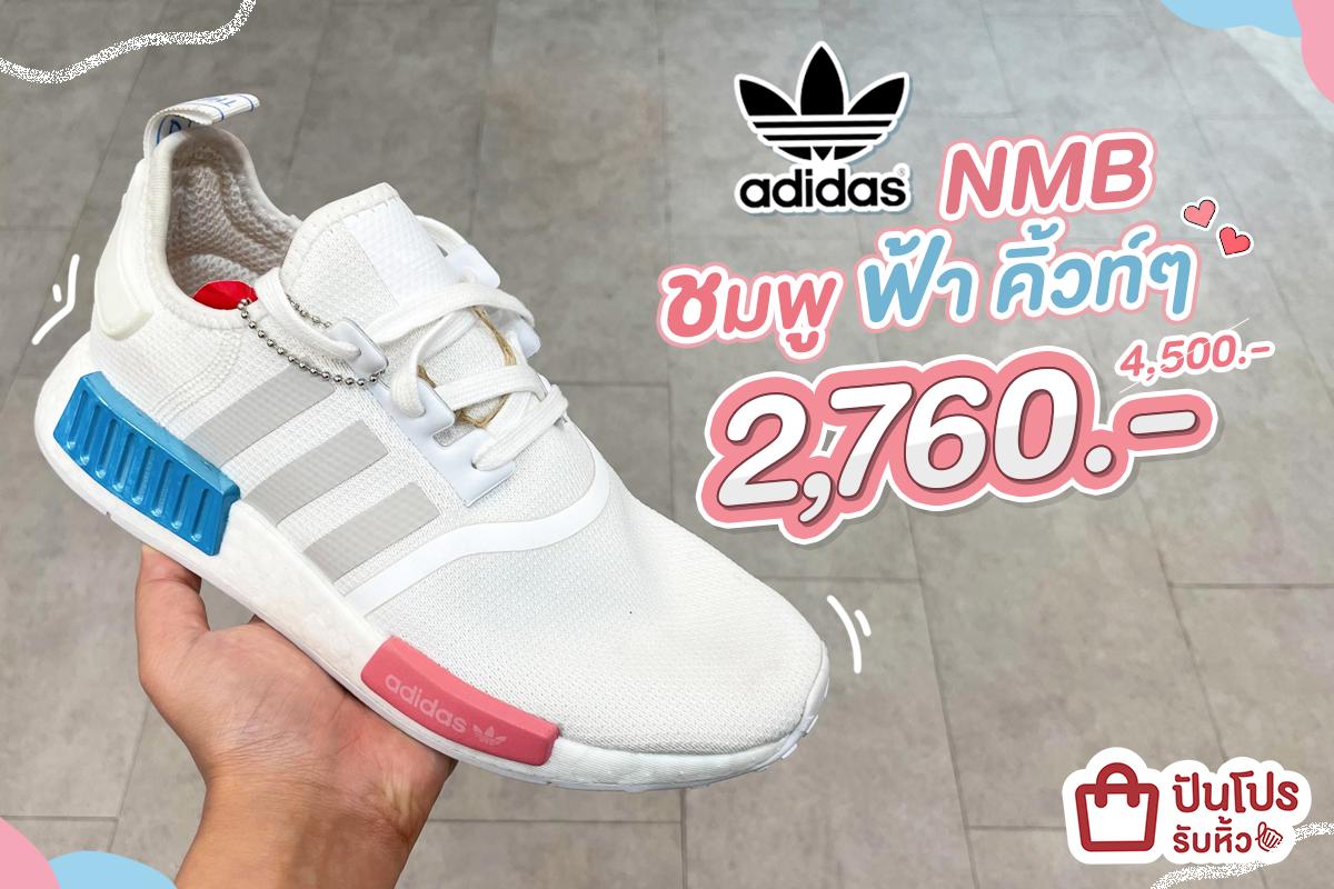 adidas NMB ชมพู ฟ้าคิ้วท์ๆ เหลือ 2,760.- (ปกติ 4,500.-)