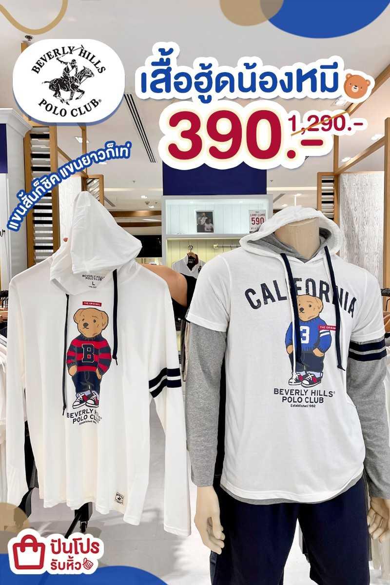 POLO เสื้อฮู้ดน้องหมี ลดเหลือ 390.- (ปกติ 1,290.-)