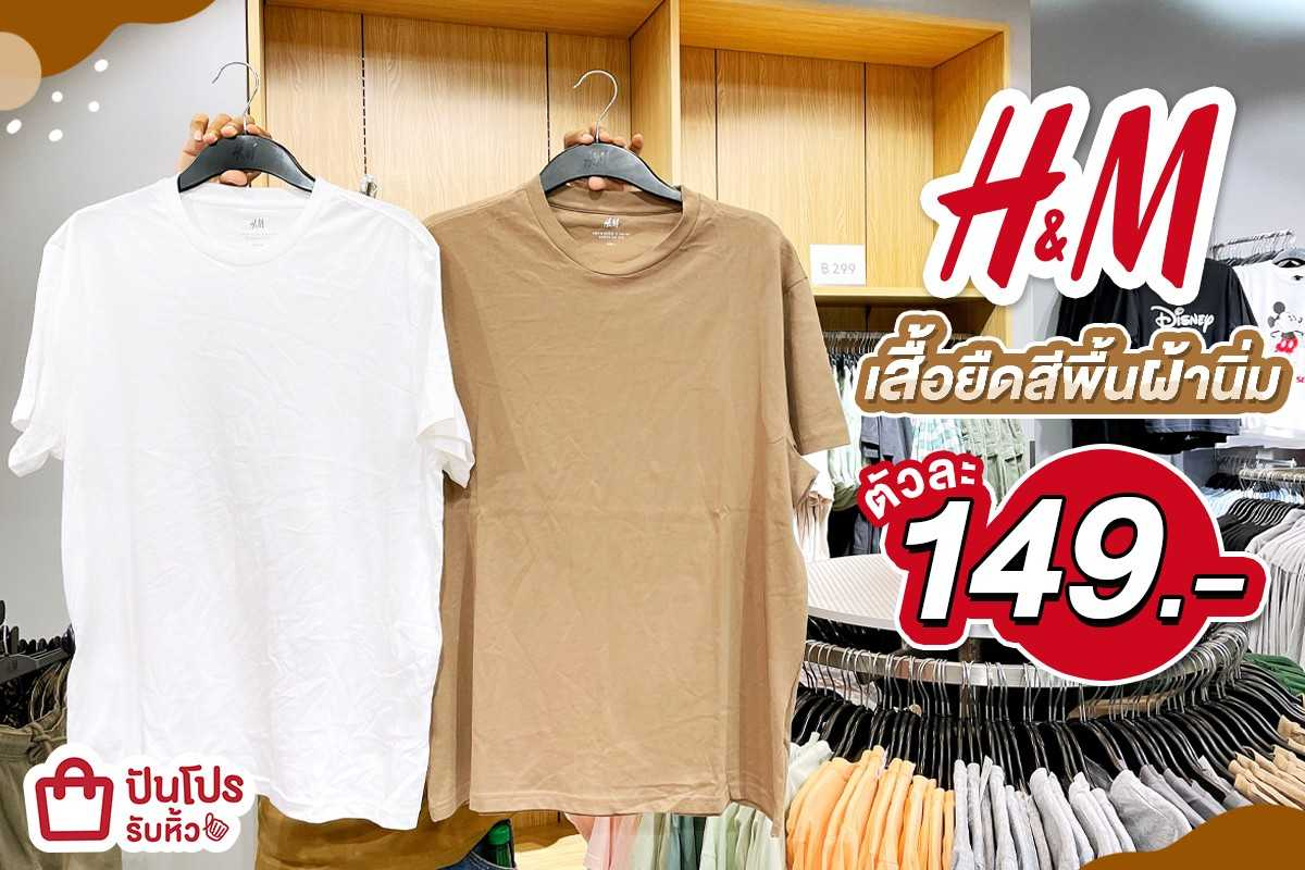 H&M เสื้อยืดสีพื้นผ้านิ่ม 149.-