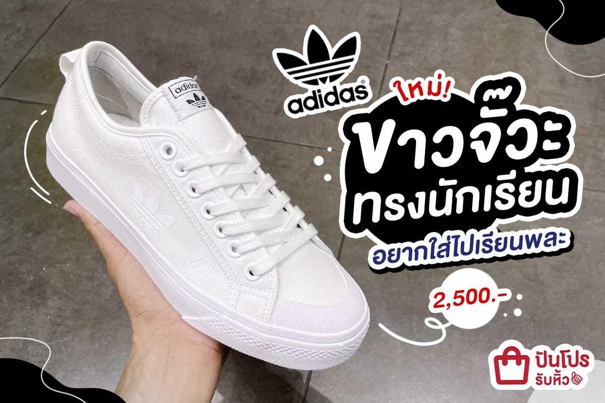 adidas ใหม่ ขาวจั๊วะทรงนักเรียน อยากใส่ไปเรียนพละ ราคา 2,500.-