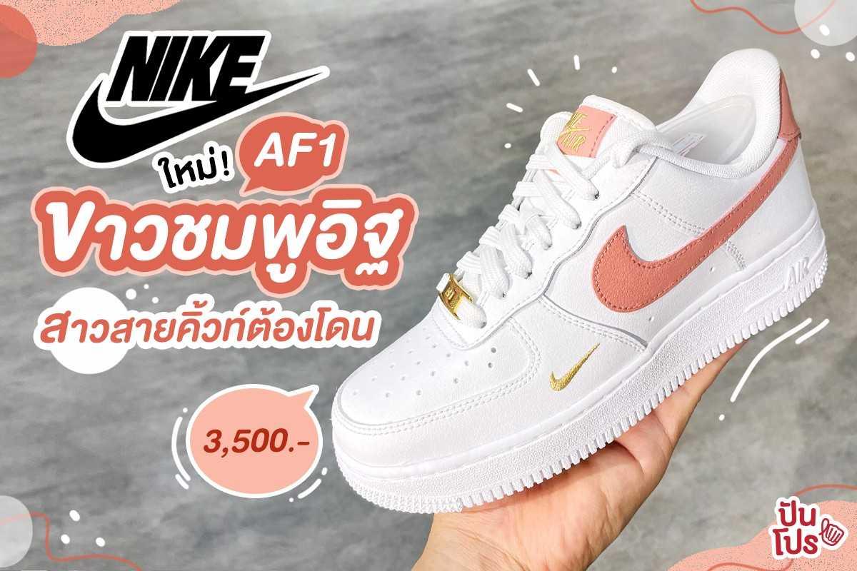 Nike Air Force 1 ขาวชมพูอิฐ