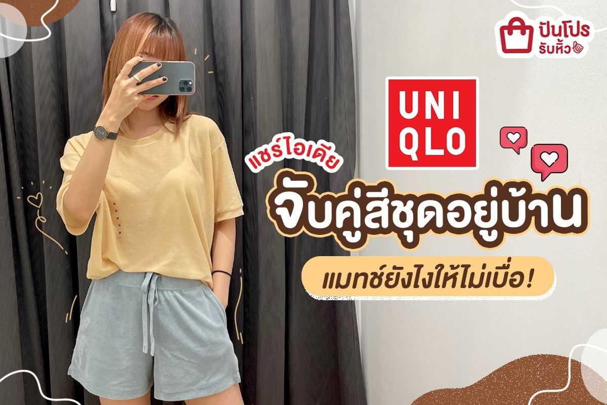 Uniqlo แชร์ไอเดียจับคู่สีชุดอยู่บ้าน แมทย์ยังไงให้ไม่เบื่อ!