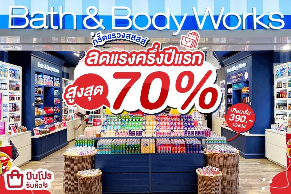 Bath & Body Works ลดแรวงส์ครึ่งปีแรก สูงสุด 70% จ้าพี่จ๋าาาาา~