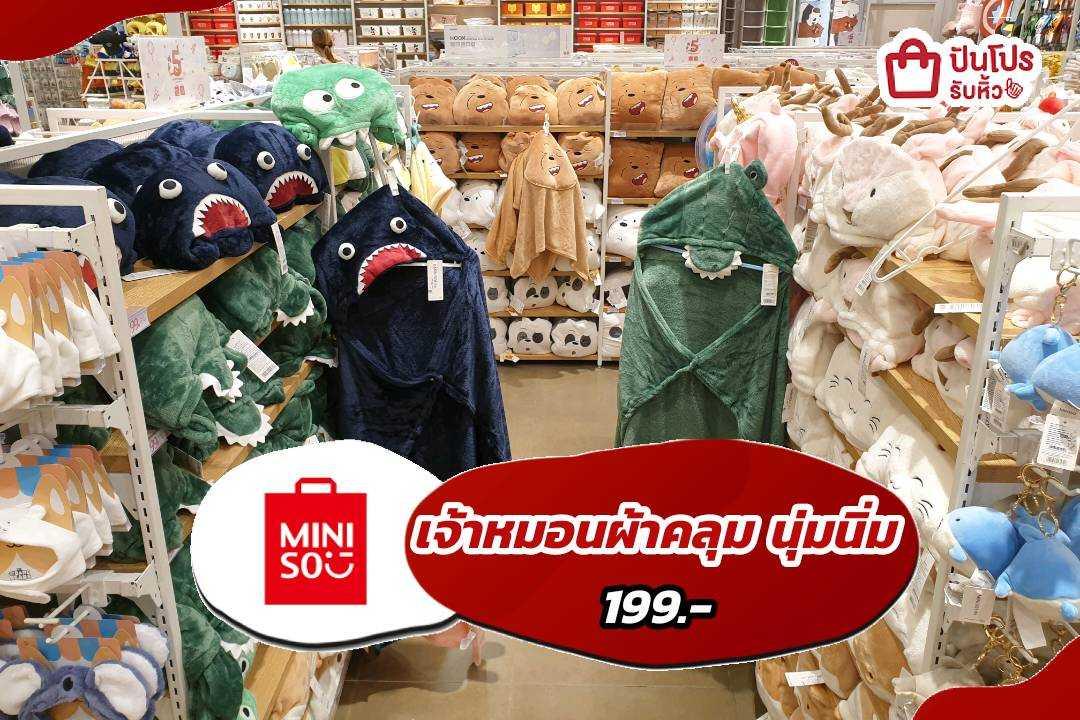 MINISO เจ้าหมอนผ้าคลุมนุ่มนิ่ม เพียง 199.-