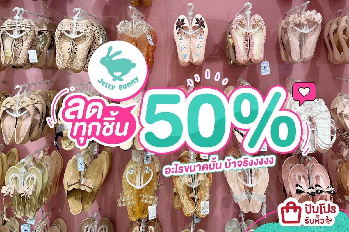 Jelly Bunny ลดทุกชิ้น 50%