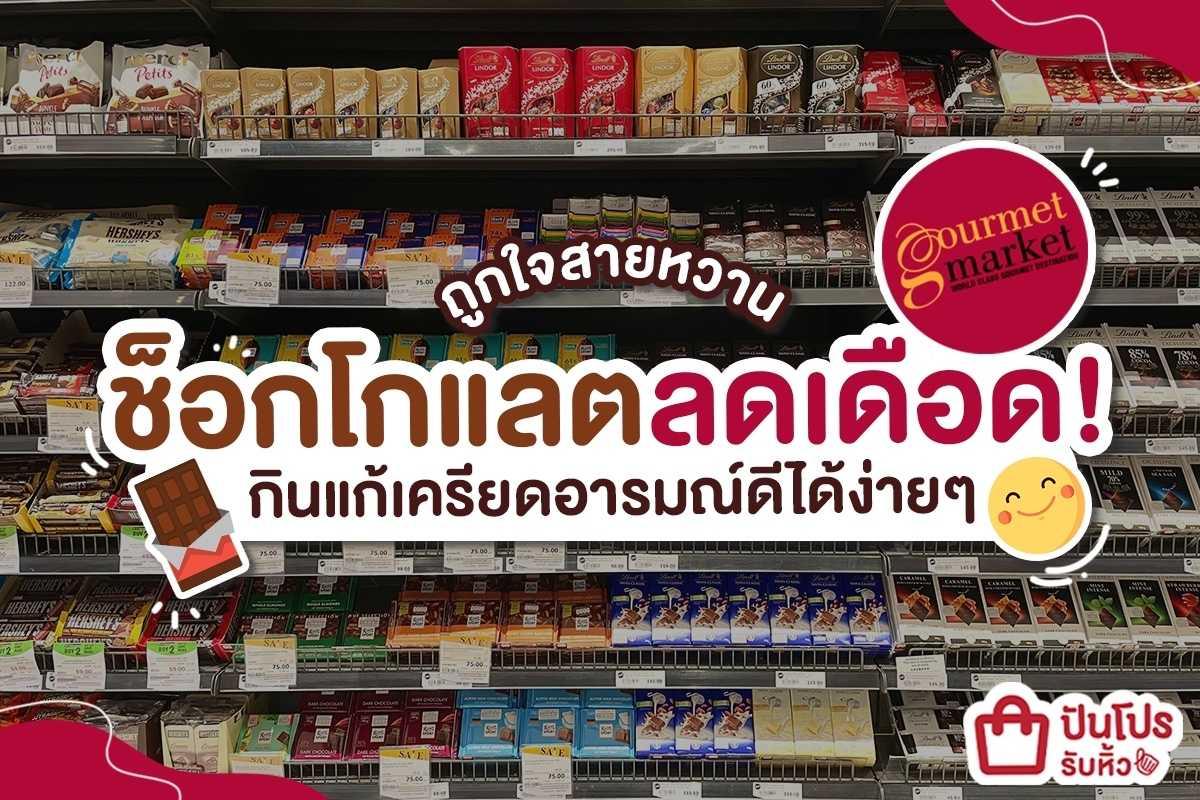 ถูกใจสายหวาน ! รวมช็อกโกแลตลดเดือด กินแก้เครียดอารมณ์ดีได้ง่ายๆ @Gourmet market