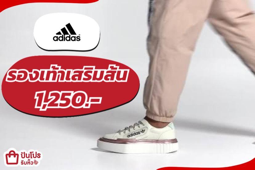 adidas รองเท้าเสริมส้น รุ่น Hypersleek Super W ลด 70%