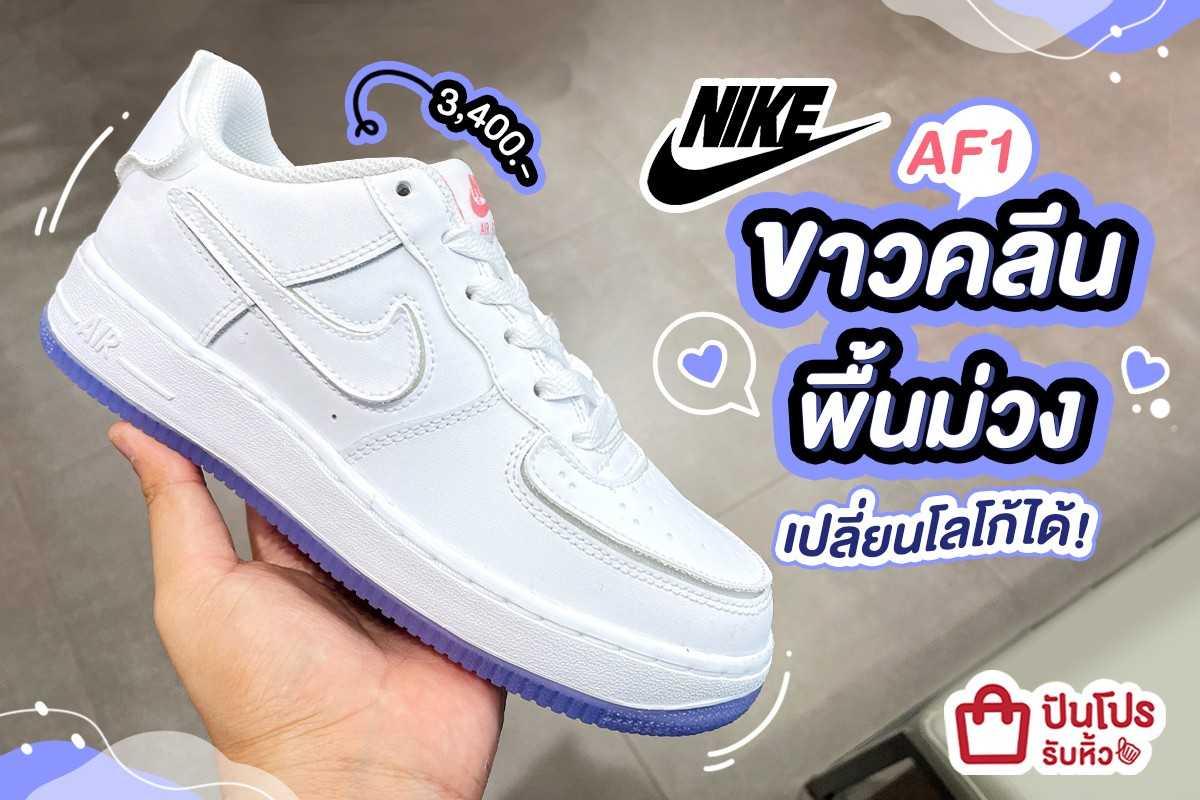 Nike AF1 ขาวคลีนพื้นม่วง เปลี่ยนโลโก้ได้!