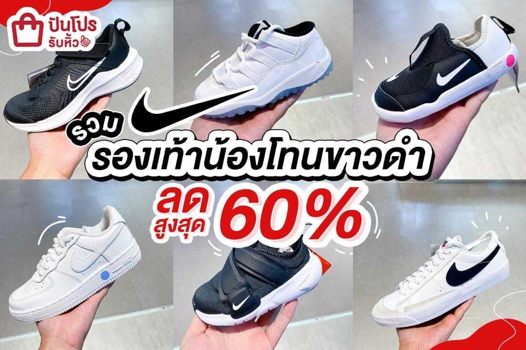 👟 Nike รองเท้าน้องโทนขาวดำ ลดสูงสุด 60%