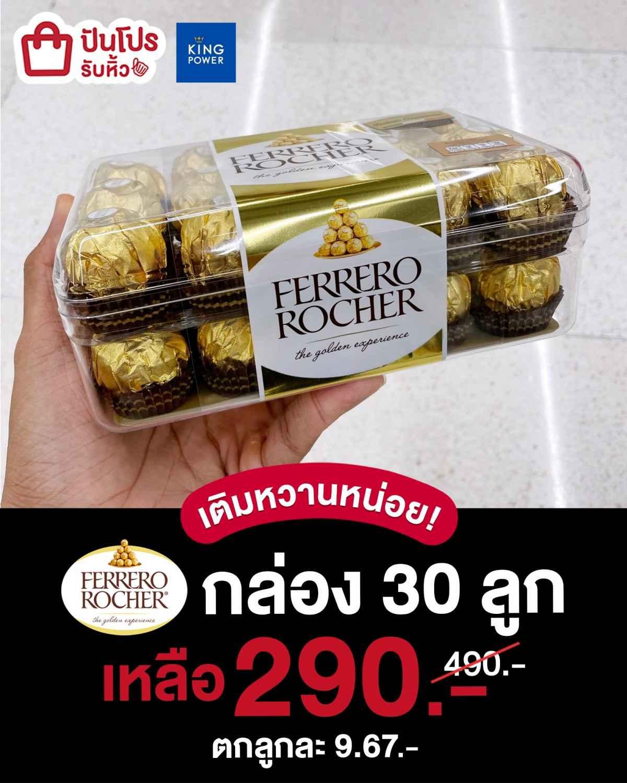 🍫 king Power เติมหวานหน่อย! Ferrero Rocher กล่อง 30 ลูก เหลือ 290.- (ปกติ 490.-) ตกลูกละ 9.67.-  #SAVEไป200บาท