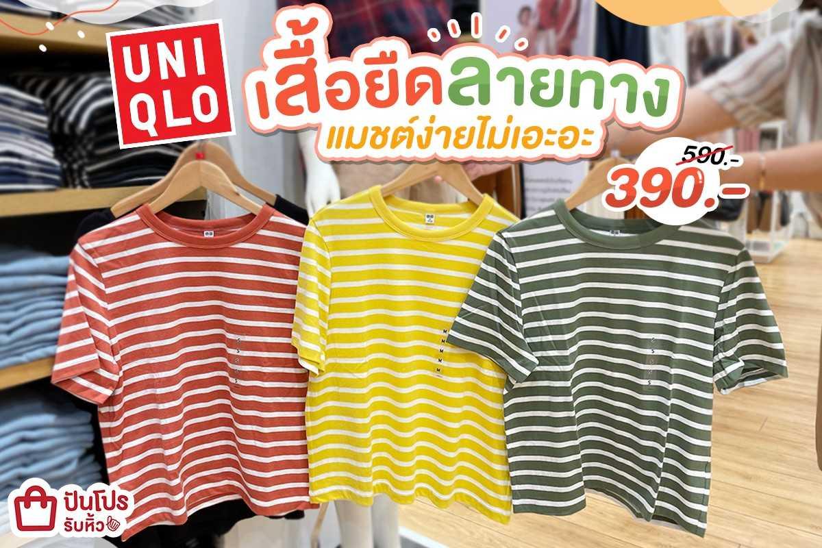 Uniqlo เสื้อลายทางแมชต์ง่ายไม่เอะอะ ลดเหลือ 390.- (ปกติ 590.-)