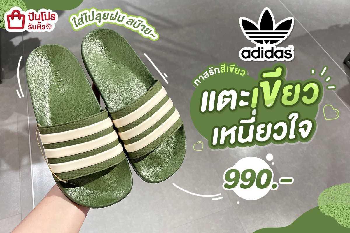 💚 adidas แตะเขียวเหนี่ยวใจ โดนทาสรักสีเขียวเต็มๆ !