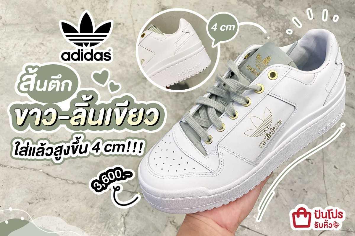 💚 ใหม่! adidas ส้นตึกขาว-ลิ้นเขียว ใส่ปุ๊ปสูงขึ้น 4 cm!!!