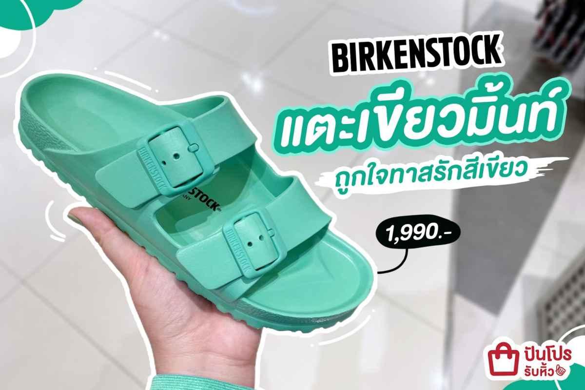 💚 Birkenstock แตะเขียวมิ้นท์ ถูกใจทาสรักสีเขียว ~