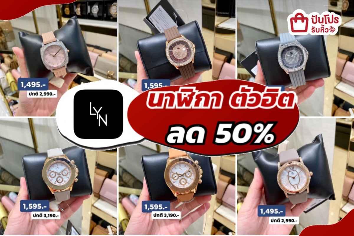 LYN รวมนาฬิกา ลด 50%
