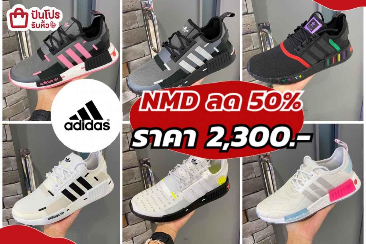adidas รวมรองเท้ารุ่น NMD ลด 50%