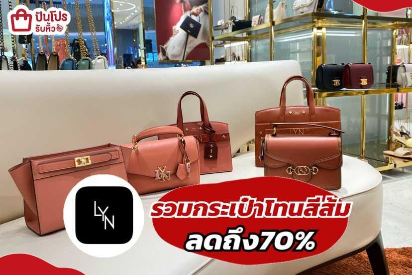 LYN รวมกระเป๋าโทนสีส้ม ลด 70%