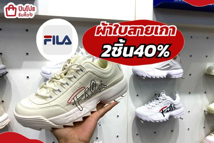 FILA ผ้าใบสายเกา ซื้อ 2 ชิ้น ลด 40%