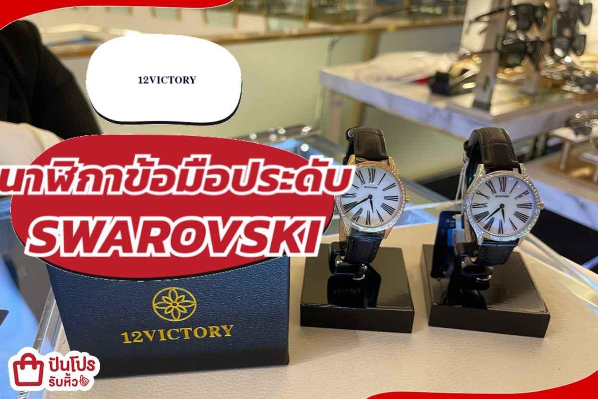 นาฬิกาข้อมือสายหนังประดับคริสตัล SWAROVSKI ราคาเดียว 1,999.-
