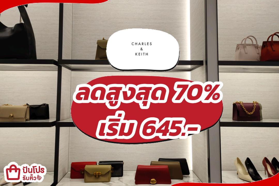 CHARLES & KEITH รวมกระเป๋าลดสูงสุด 70%