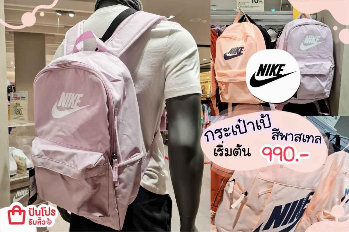 NIKE กระเป๋าเป้สีพาสเทลหวาน เริ่ม 990.-
