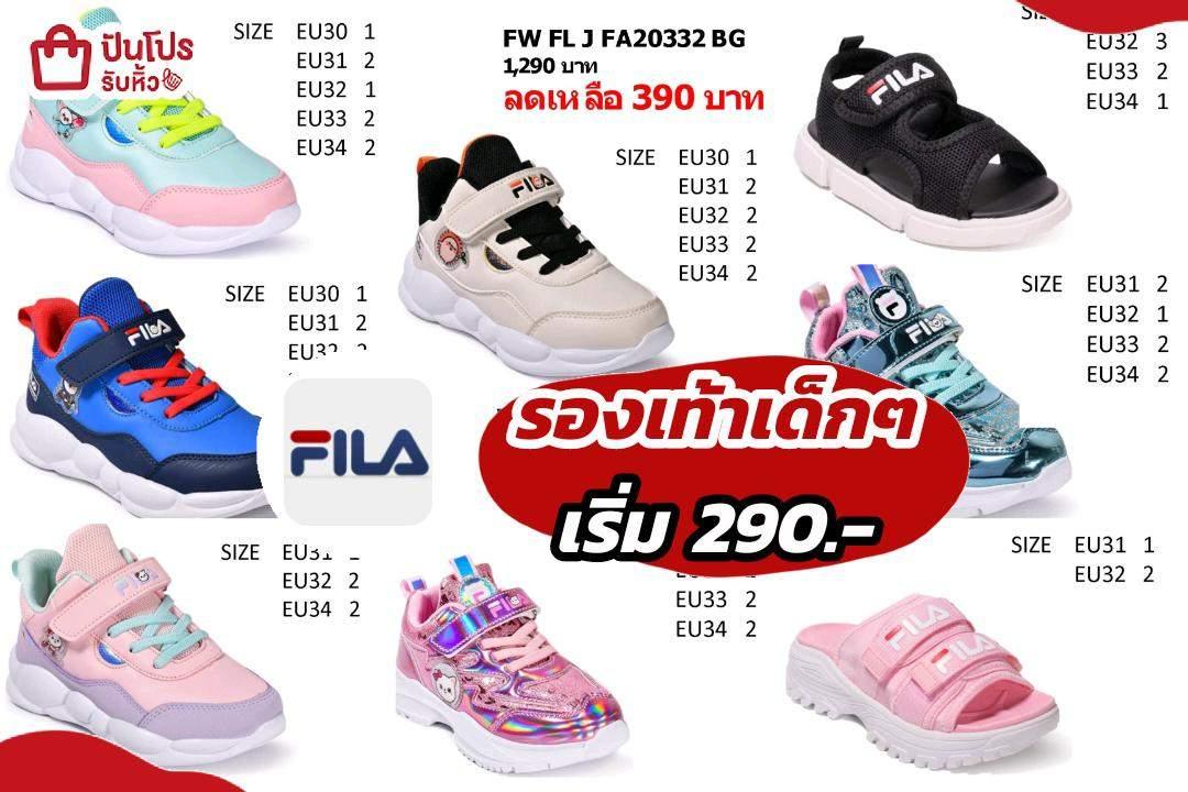 FILA รองเท้าเด็กสุดเท่ เริ่มเพียง 290.-