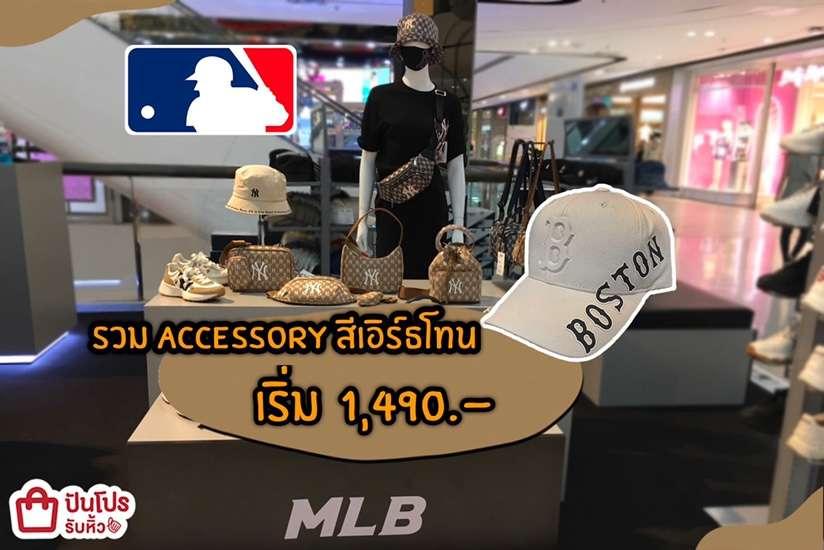MLB รวมไอเทมแต่งตัวสีเอิร์ธโทน เริ่ม 1,490.-