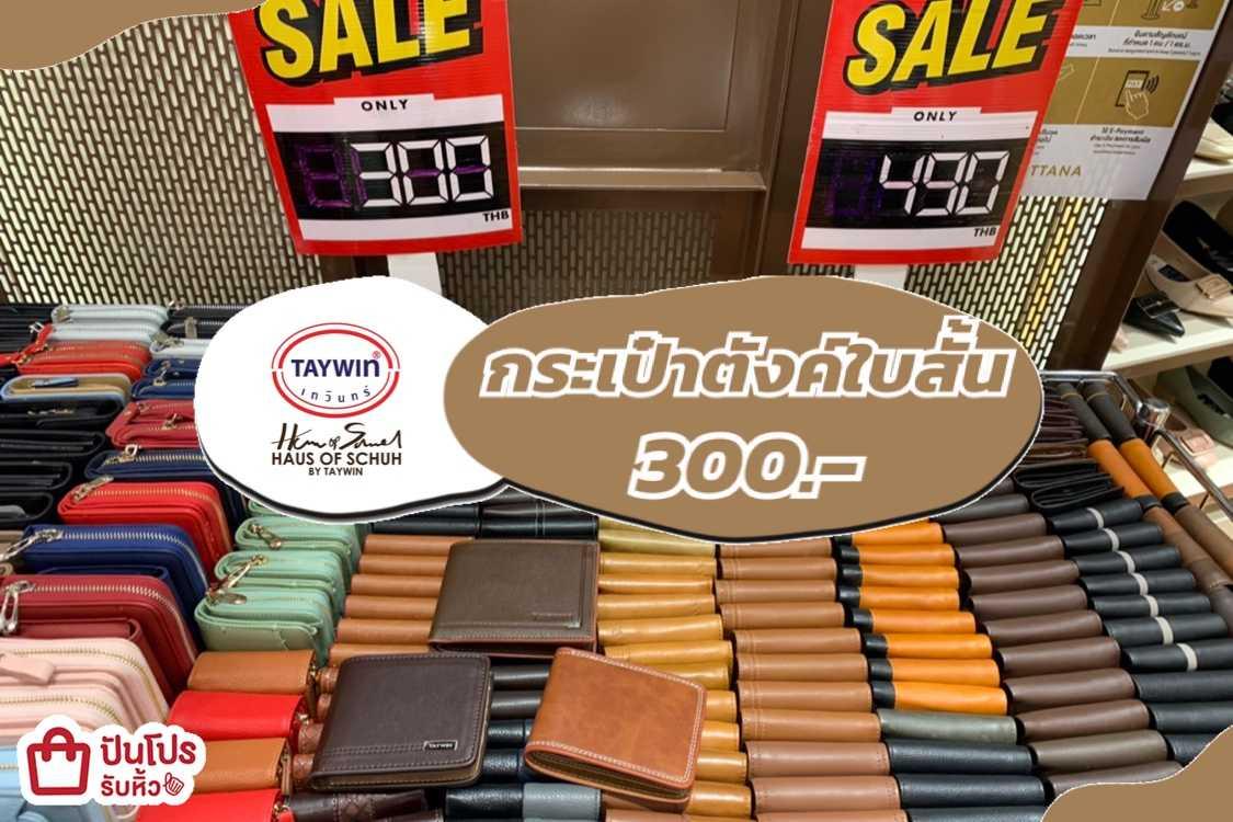 TAYWIN กระเป๋าสตางค์ใบสั้นลดทุกใบ เหลือ 300.-