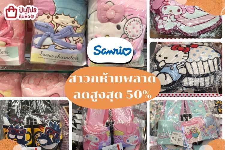 Sanrio รวมไอเทมคิ้วท์ๆ ลดสูงสุด 50%