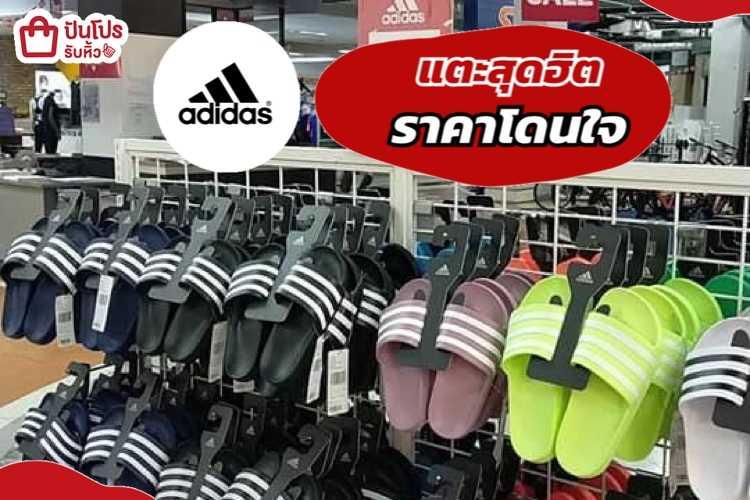 adidas รวมแตะราคาโดนใจ ลด 50%