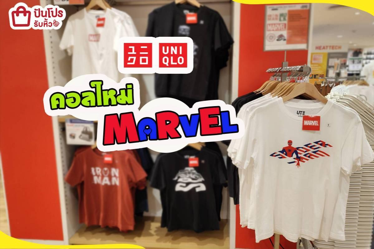 Uniqlo เสื้อยืดคอล Marvel เพียง 590.-