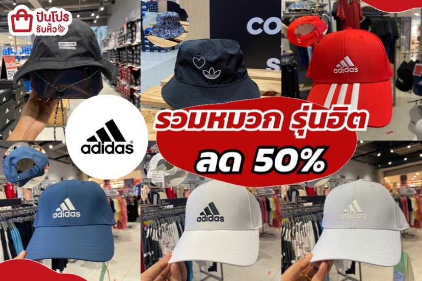 adidas รวมหมวกรุ่นฮิต ลด 50%