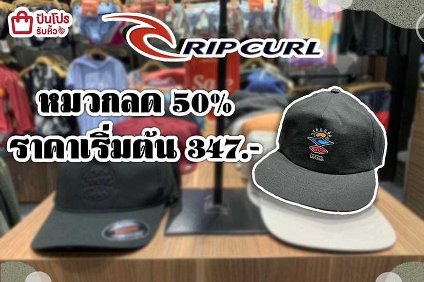 หมวก RIPCURL ลด 50%
