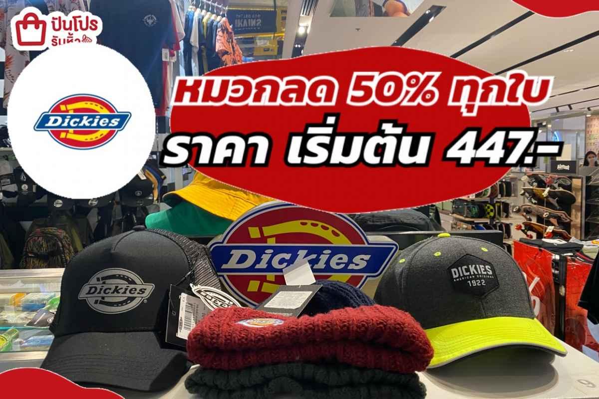 หมวก Dickies ลด 50% ทุกใบ