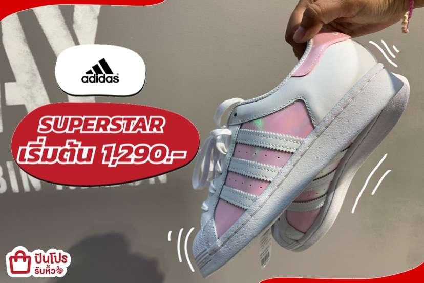 รวมรองเท้า adidas รุ่น SUPERSTAR ชายหญิง เริ่ม 1,290.-