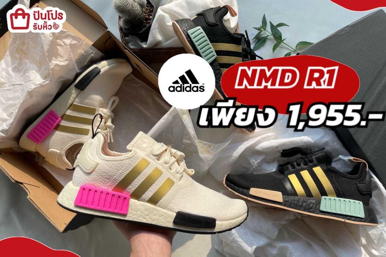adidas รุ่น NMD R1 เพียง 1,955.- (ปกติ 4,600.-)
