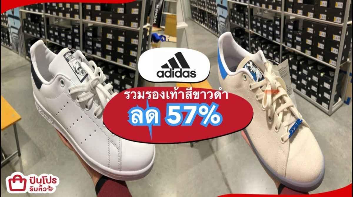 adidas มัดรวมรองเท้าผ้าใบ ลด 57 %