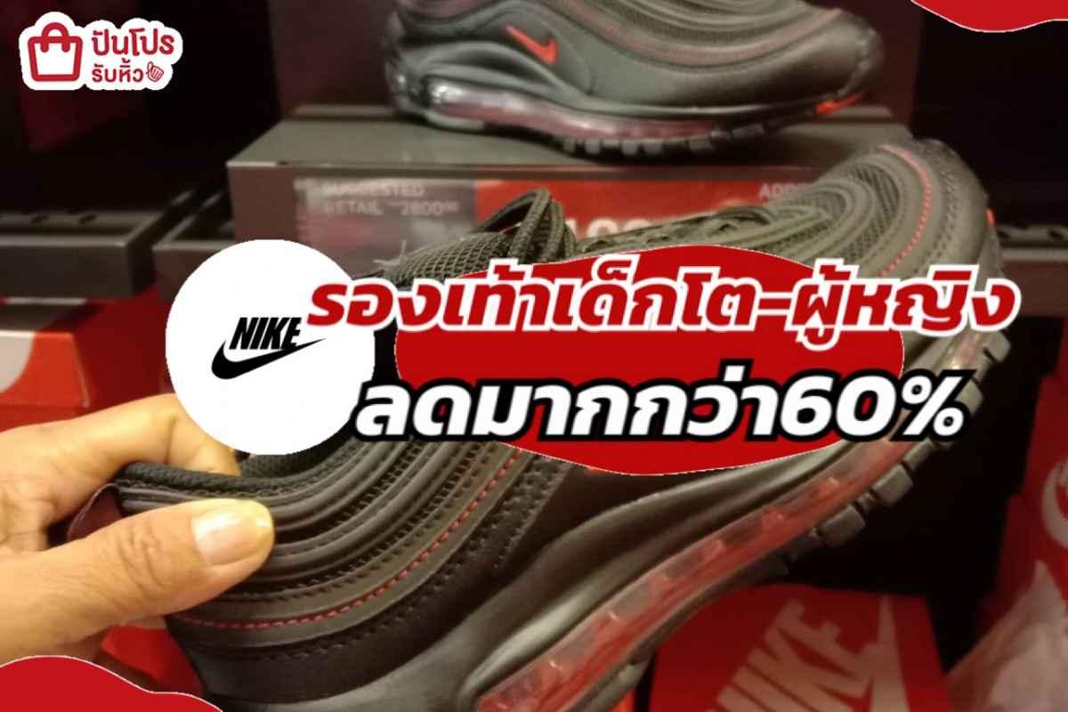 NIKE รองเท้าเด็กโต-ผู้หญิง เริ่ม 690.-