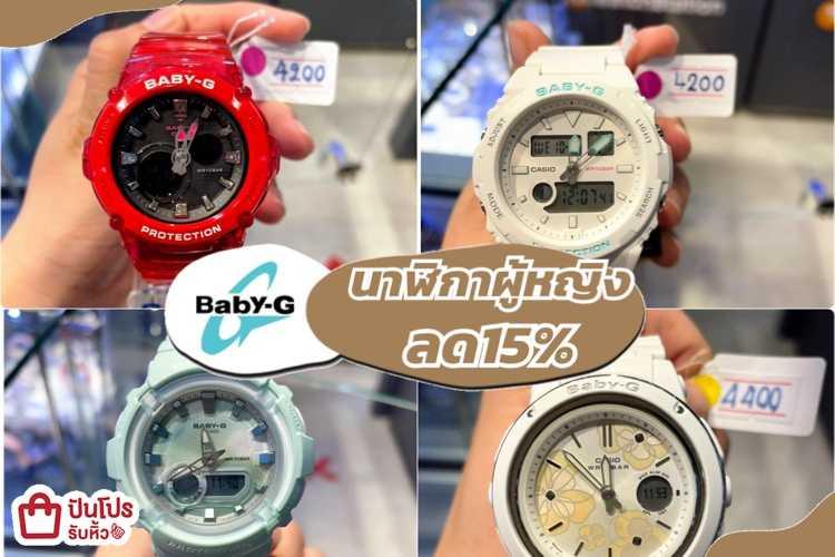 Baby-G นาฬิกาผู้หญิง ลด 15%