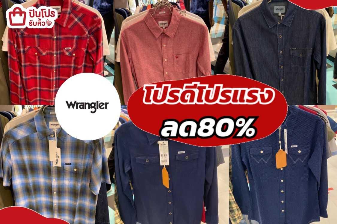 Wrangler รวมเสื้อเชิ้ตลดแรง 80%