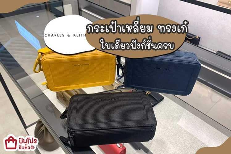 CHARLES & KEUTH กระเป๋าเหลี่ยม ทรงเก๋ เพียง 1,790.-