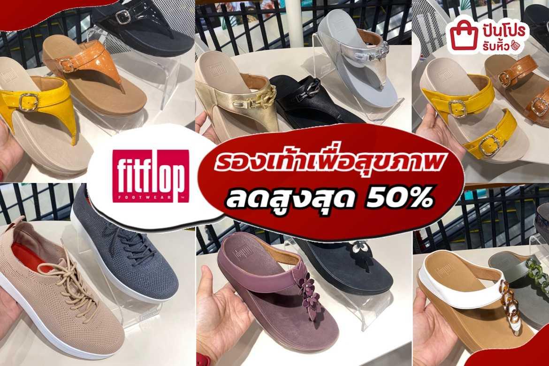 fitflop รองเท้าเพื่อสุขภาพลดสูงสุด 50%
