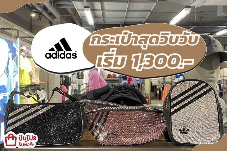 adidas กระเป๋าสุดวิบวับ เริ่ม 1,300.-